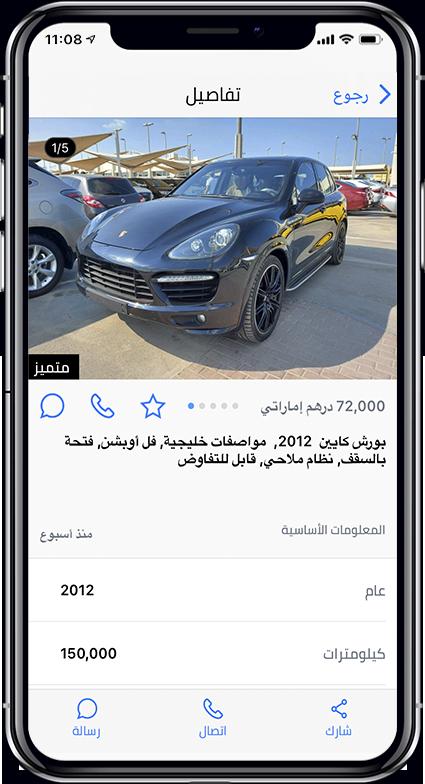 Classified Cars App Screen 3